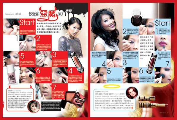Makeup School Students' tips on Ming Pao